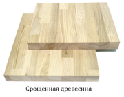 Срощенная древесина