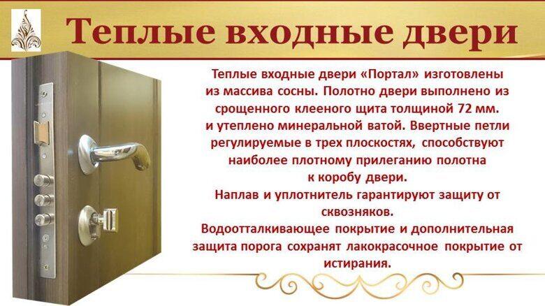 seriya_teplaya_vkhodnaya.jpg