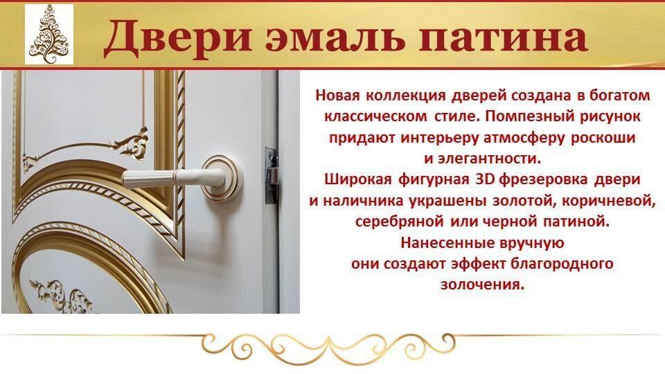 Двери эмаль патина